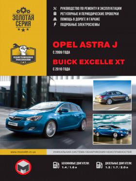 Руководство по ремонту Opel Astra J / Buick Excelle XT с 2009 года в электронном виде