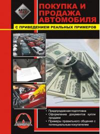 Покупка и продажа автомобиля, предпродажная подготовка, книга в электронном виде