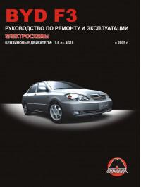BYD F3 с 2005 года, книга по ремонту в электронном виде