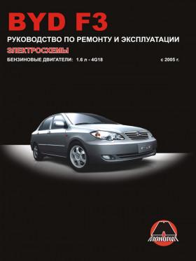 Руководство по ремонту BYD F3 с 2005 года в электронном виде