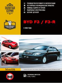 BYD F3 / F3-R с 2005 года, книга по ремонту в электронном виде