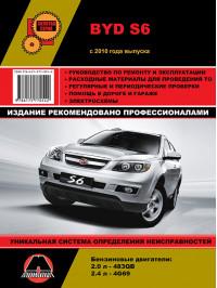 BYD S6 с 2010 года, книга по ремонту в электронном виде