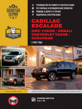 Руководство по ремонту Cadillaс Escalade / GMC Yukon / GMC Denali / Chevrolet Tahoe с 2007 года в электронном виде