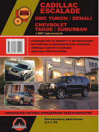 Cadillaс Escalade / GMC Yukon / GMC Denali / Chevrolet Tahoe with 2007, book repair in eBook