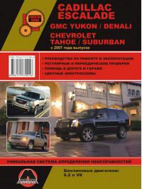 Cadillaс Escalade / GMC Yukon / GMC Denali / Chevrolet Tahoe with 2007, book repair in eBook