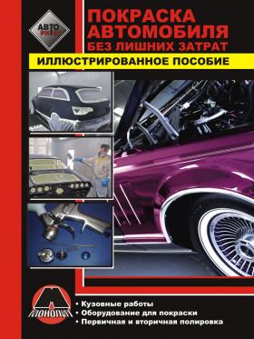 Руководство по покраске автомобиля без лишних затрат в электронном виде