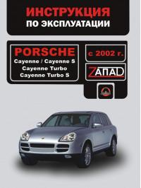 Porsche Cayenne / Porsche Cayenne S / Porsche Cayenne Turbo с 2002 года, инструкция по эксплуатации в электронном виде