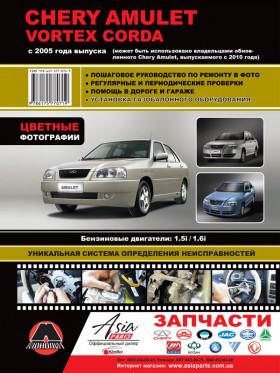 Руководство по ремонту в цветных фотографиях Chery Amulet / Vortex Corda с 2005 года (+обновления 2010 года) в электронном виде