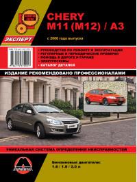 Chery M11 / M12 / A3 с 2008 года, книга по ремонту и каталог деталей в электронном виде