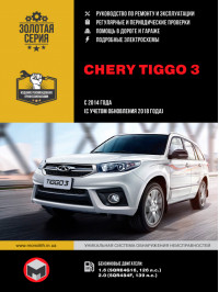 Chery Tiggo 3 with 2014 (taking into account the 2018 update), book repair in eBook