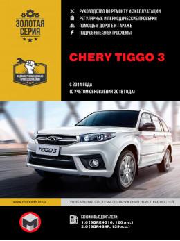 Chery Tiggo 3 c 2014 года выпуска (с учетом обновления 2018 года), книга по ремонту в электронном виде