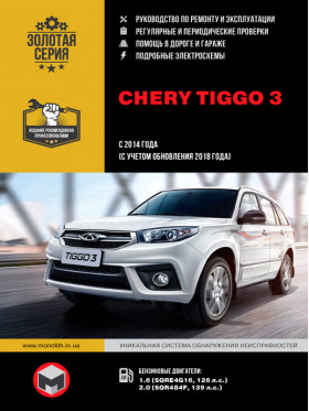 Repair manual for Chery Tiggo 3 cars with 2014 (taking into account the 2018 update) in the eBook (in Russian)
