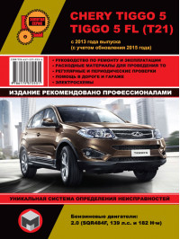 Chery Tiggo 5 / Chery Tiggo 5 FL with 2013 (taking into account the 2015 update), book repair in eBook