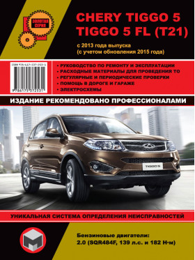 Repair manual for Chery Tiggo 5 / Chery Tiggo 5 FL cars with 2013 (taking into account the 2015 update) in the eBook (in Russian)