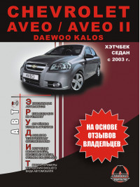 Chevrolet Aveo / Aveo II / Daewoo Kalos with 2003, specification in eBook