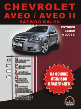 Руководство по эксплуатации Chevrolet Aveo / Aveo II / Daewoo Kalos с 2003 года в электронном виде