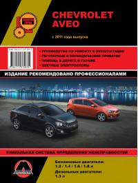 Chevrolet Aveo / Sonic / Holden Barina с 2011 года, книга по ремонту в электронном виде