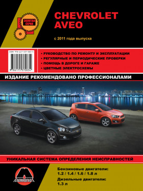 Руководство по ремонту Chevrolet Aveo / Sonic / Holden Barina с 2011 года в электронном виде