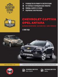 Chevrolet Captiva / Opel Antara / Daewoo Winstorm / Saturn Vue / GMC Terrain с 2006 года, книга по ремонту в электронном виде