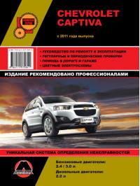Chevrolet Captiva с 2011 года, книга по ремонту в электронном виде