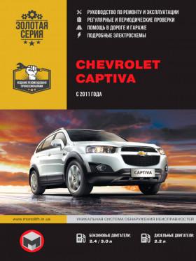 Руководство по ремонту Chevrolet Captiva / Holden с 2011 года в электронном виде