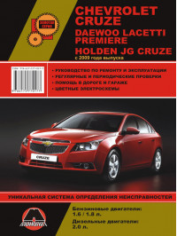 Chevrolet Cruze / Daewoo Lacetti / Premiere / Holden JG Cruze with 2009, book repair in eBook