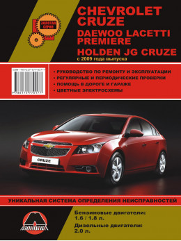 Chevrolet Cruze / Daewoo Lacetti / Premiere / Holden JG Cruze с 2009 года, книга по ремонту в электронном виде