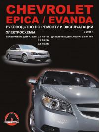 Chevrolet Epica / Chevrolet Evanda с 2001 года, книга по ремонту в электронном виде