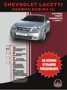 Chevrolet Lacetti / Daewoo Nubira III с 2004 года, инструкция по эксплуатации в электронном виде