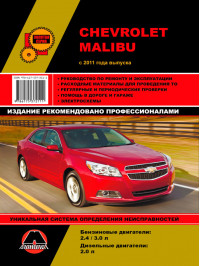Chevrolet Malibu with 2011, book repair in eBook