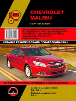 Chevrolet Malibu с 2011 года, книга по ремонту в электронном виде
