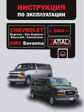 Chevrolet Express / Chevrolet Van Explorer / Chevrolet Starcraft / Chevrolet Conversion / GMC Savanna с 2004 года, инструкция по эксплуатации в электронном виде