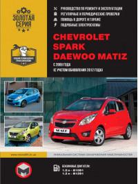 Chevrolet Spark / Daewoo Matiz с 2009 года (+обновления 2013 года), книга по ремонту в электронном виде