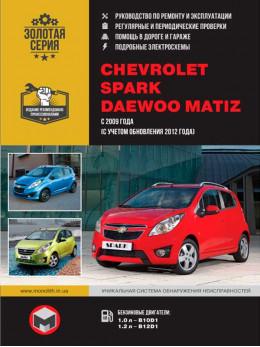 Chevrolet Spark / Daewoo Matiz с 2009 года (+обновления 2012 года), книга по ремонту в электронном виде