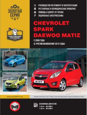 Руководство по ремонту Chevrolet Spark / Daewoo Matiz с 2009 года (+обновления 2013 года) в электронном виде