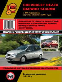 Chevrolet / Daewoo Tacuma / Chevrolet / Daewoo Rezzo с 2001 года, книга по ремонту в электронном виде