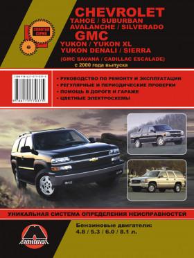 Руководство по ремонту Chevrolet Tahoe / Chevrolet Saburban / Chevrolet Avalanche / Chevrolet Silverado / GMC Yukon / Denali / Sierra с 2000 года в электронном виде