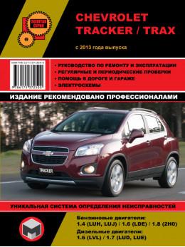 Chevrolet Tracker / Chevrolet Trax с 2013 года, книга по ремонту в электронном виде