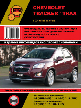 Repair manual for Chevrolet Tracker / Chevrolet Trax cars with 2013 in the eBook (in Russian)
