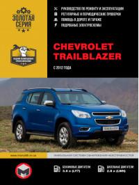 Chevrolet Trailblazer с 2012 года, книга по ремонту в электронном виде