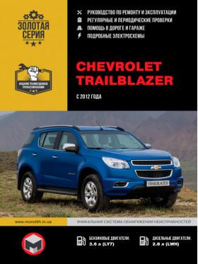 Руководство по ремонту Chevrolet Trailblazer с 2012 года в электронном виде