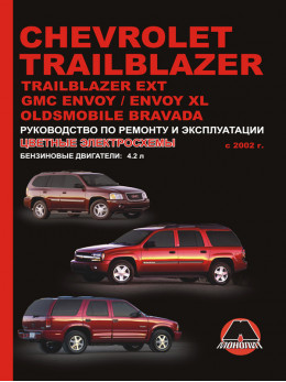 Chevrolet Trailblazer / Chevrolet Trailblazer EXT / GMC Envoy / GMC Envoy XL с 2002 года, книга по ремонту в электронном виде