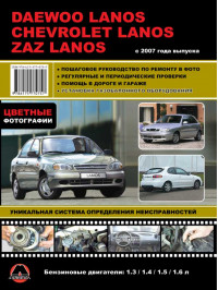 Daewoo / ZAZ Lanos / Chevrolet Lanos с 2007 года, книга по ремонту в цветных фото в электронном виде