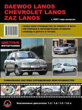 Руководство в цветных фото по ремонту Daewoo Lanos / ZAZ Lanos / Chevrolet Lanos с 2007 года в электронном виде