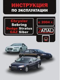 Chrysler Sebring / Dodge Stratus / Gaz Siber с 2004 года, инструкция по эксплуатации в электронном виде