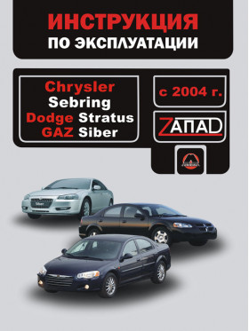 Руководство по эксплуатации Chrysler Sebring / Dodge Stratus / Gaz Siber с 2004 года в электронном виде