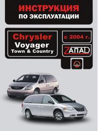 Chrysler Voyager / Chrysler Town / Chrysler Country с 2004 года, инструкция по эксплуатации в электронном виде