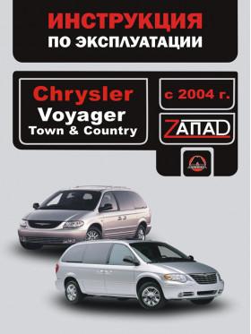 Руководство по эксплуатации Chrysler Voyager / Chrysler Town / Chrysler Country с 2004 года в электронном видее