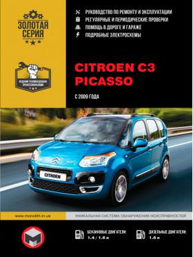 Руководство по ремонту Citroen C3 Picasso с 2009 года в электронном виде