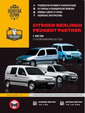 Руководство по ремонту Citroen Berlingo / Peugeot Partner с 1996 года (+ обновление 2002 года) в электронном виде